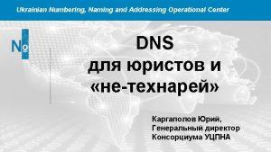 2 Internet Governance ITU Internet Governance 3 Domain
