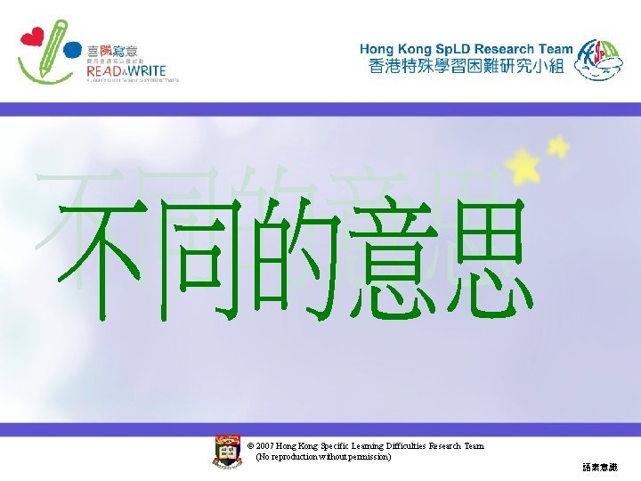 2007 Hong Kong Specific Learning Difficulties Research Team
