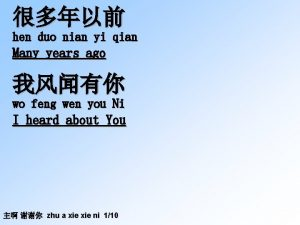 hen duo nian yi qian Many years ago