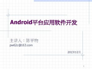 PART1 Android 2 Android Manifest xml xml version1