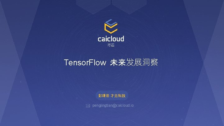 Tensor Flow pengjingtiancaicloud io Speech content Tensor Flow