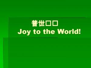 Joy to the World Joy to the world