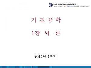 1 3 Yonsei Univ Geotechnical Engineering Lab 1