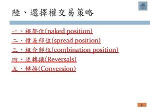naked position spread position combination position Reversals Conversion