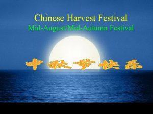 Chinese Harvest Festival MidAugustMidAutumn Festival About the Festival