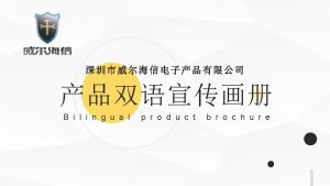 1 content 2 3 COMPANY INTRODUCTION PRODUCT INTRODUCTION