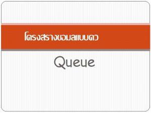 Queue Implementation Array Linked List Queue Array Implementation