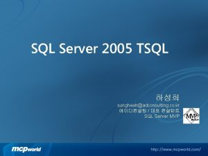 SQL Server 2005 TSQL sungheehadconsulting co kr SQL