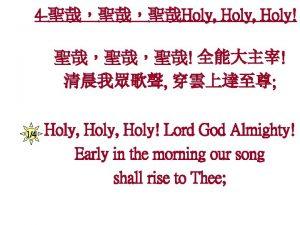 4 Holy Holy 14 Holy Holy Lord God