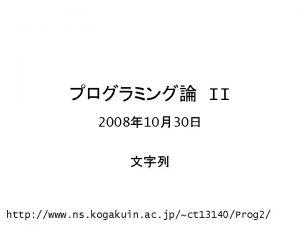 II 2008 1030 http www ns kogakuin ac