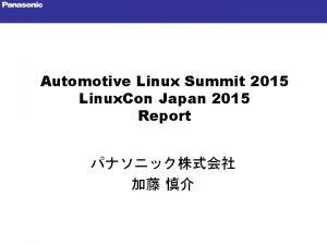 Automotive Linux Summit 2015 Linux Con Japan 2015