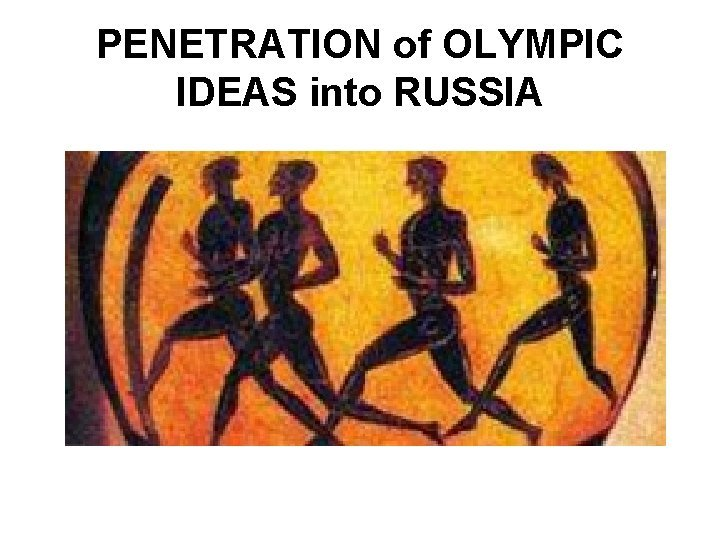PENETRATION of OLYMPIC IDEAS into RUSSIA The first