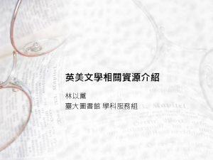 National Taiwan University Library 20140508 National Taiwan University