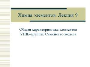 ns 0 2 n 1d VIII 1 VIII