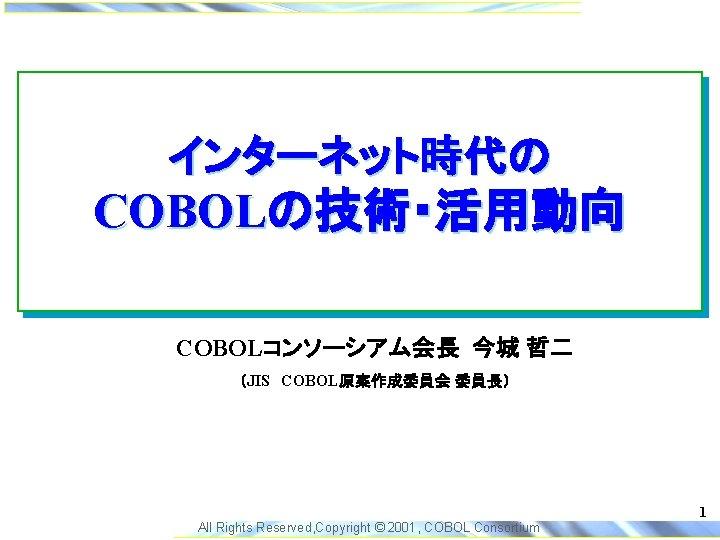 COBOL 3 All Rights Reserved Copyright 2001 COBOL
