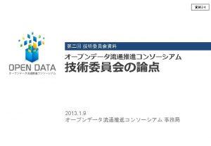 API API 2013 Open Data Promotion Consortium All