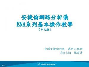 Agilent ENAL E 506 x A Agilent ENA