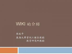 Agenda p p p p Wiki Wiki Wiki