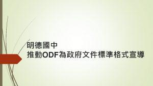 ODF odt Word docx ods Excel xlsx odp