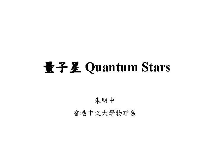 Quantum Stars degeneracy pressure white dwarfs neutron stars