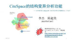 Cite Space Cite Space 2015 918 2020113 4