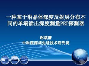 PET v Positron Emission Tomography PET 511 kev