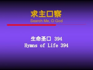 Search Me O God 394 Hymns of Life