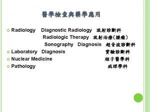 Diagnostic Radiology Radiologic Therapy Sonography Diagnosis Laboratory Diagnosis