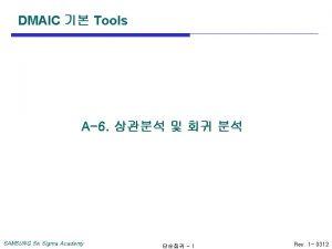 DMAIC Tools A6 SAMSUNG Six Sigma Academy 1