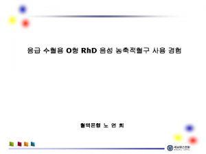 III O Rh D TAT turnaround time TAT