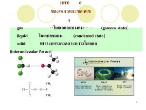 Intermolecular forces IMF intramolecular forces 1 Dipoledipole force