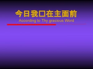 According to Thy gracious Word According to Thy