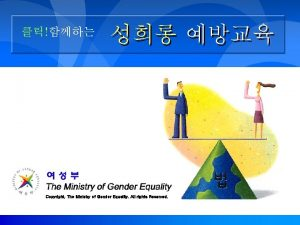 Copyright The Ministry of Gender Equality All rights