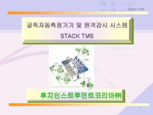 STACK TMS 10 STACK TMS 13 STACK TMS
