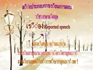 Reported speech Indirect speech Direct speech Quoted speech