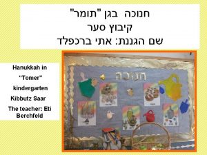 Hanukkah in Tomer kindergarten Kibbutz Saar The teacher