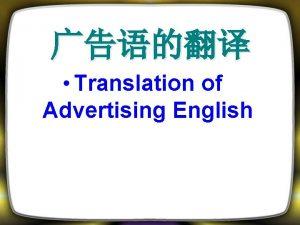 Translation of Advertising English Warmup English Classical Ads