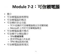 25 Trusted Network Interpretation Computer Security Subsystem Interpretation