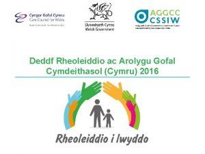 Deddf Rheoleiddio ac Arolygu Gofal Cymdeithasol Cymru 2016