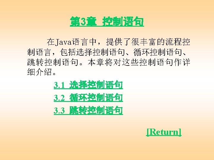 3 3 3 return returnreturn return return This