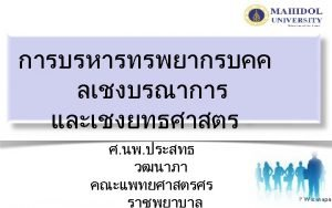 Human Resource Management Human Resource Planning and Information