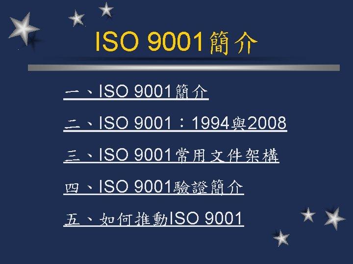 ISO 9001 ISO 9001 ISO 9001 19942008 ISO