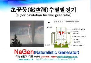 super cavitation turbine generator Na GenNaturalistic Generator 010