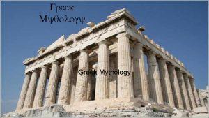 Greek My ology Greek Mythology Mythology the beginning