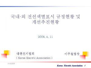 2008 4 11 Korea Electric Association 1122020 Korea
