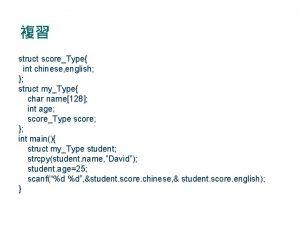 struct scoreType int chinese english struct myType char
