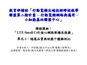 LTE LTESmall Cell LTE Mobile Access Adaptive Modulation