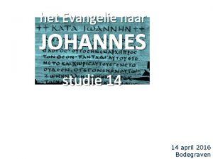 het Evangelie naar JOHANNES studie 14 14 april
