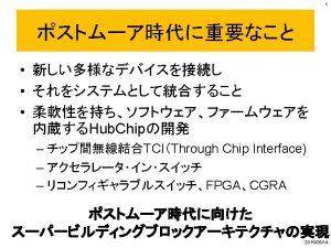 TCI CPU Memory Accelerator 1 CPU Accelerator 2