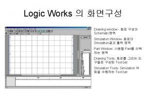 Logic Works Drawing window Schematic Simulation Window Simulation